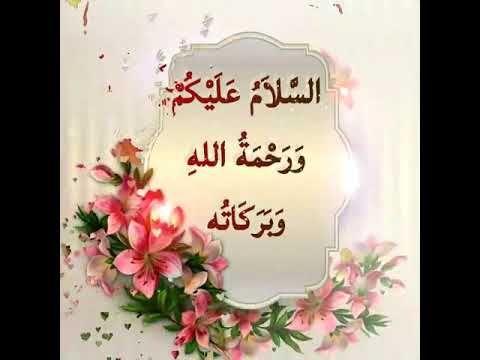 الس لا م ع ل ي ك م و ر ح م ة الله و ب ر ك ات ه Youtube Assalamualaikum Image Jama Good Morning Images