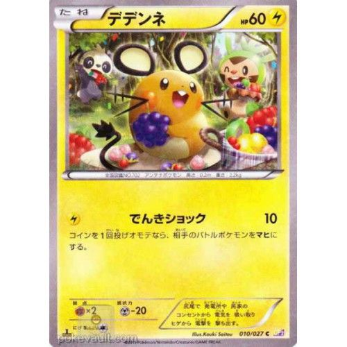 Pokemon 2015 Legendary Holo Collection Dedenne Holofoil Card #010/027