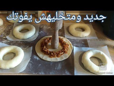 قنبله فطائر2020 ما تقوليش ليا حتى لغده ونجربهم جديد البينيي المالح بدون بيض Youtube Food Doughnut Desserts