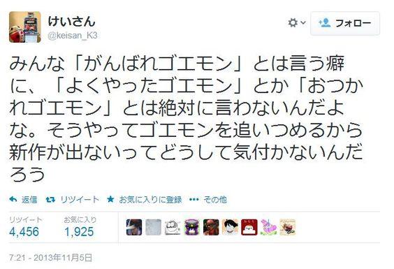 がんばれゴエモンの続編が出ない理由。 | @Atsuhiko Takahashi (アットトリップ)  (via http://attrip.jp/127457/ )