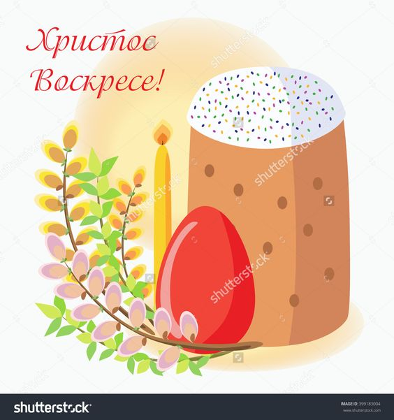Easter Greeting Card With Easter Cakes, Eggs, Willow, Candles And An Inscription In Russian. Traditional Orthodox Easter Symbols. The Inscription On The Figure In Russian: Christ Is Risen! Stock Vector Illustration 399183004 : Shutterstock