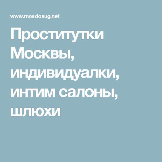 Проститутки Москвы, индивидуалки, интим салоны, шлюхи