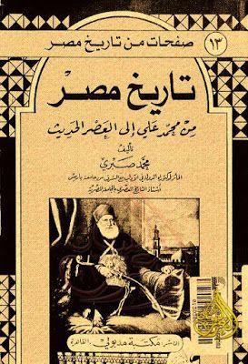 تاريخ مصر من محمد علي إلى العصر الحديث Pdf Books Arabic Books Book Recommendations