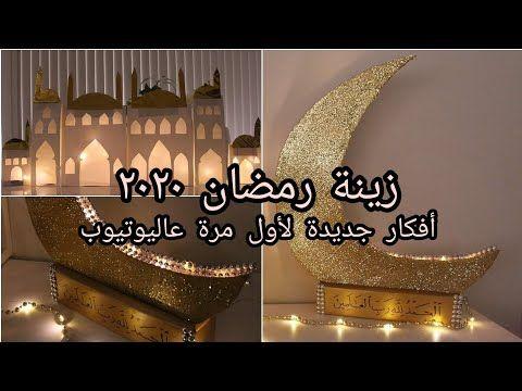 زينة رمضان ٢٠٢٠ زينة راائعة من أشياء من حول المنزل أشغال يدوية إقتصادية الحجر المنزلي Youtube Ramadan Decorations Ramadan Home Decor Decals