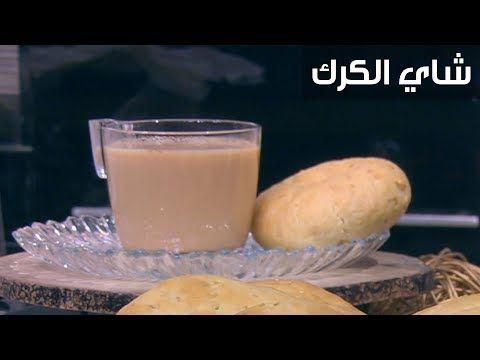 شاي الكرك غادة التلي Youtube Food Hot Chocolate Glass Of Milk