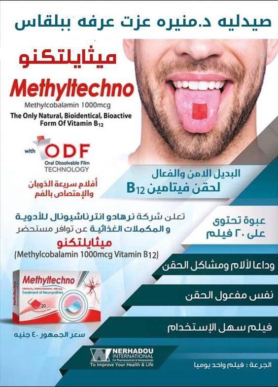 اهمية ميثايلتكنو Methyltechno فيلم لعلاج إلتهاب الأعصاب لكل بنت وسيدة بدون الالم Vitamins Oral Vitamin B12