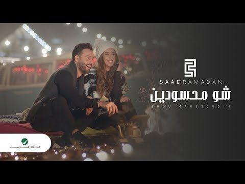 Saad Ramadan Shou Mahssoudin Video Clip سعد رمضان شو محسودين فيديو كليب Youtube Ramadan Songs Movie Posters