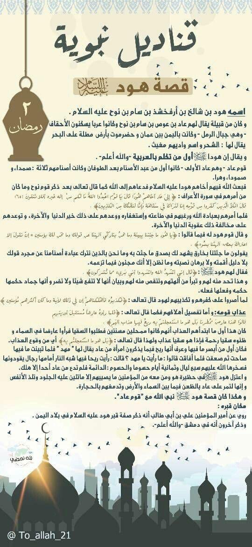 قصة نبي الله هود عليه السلام H G Islam Movie Posters Lol