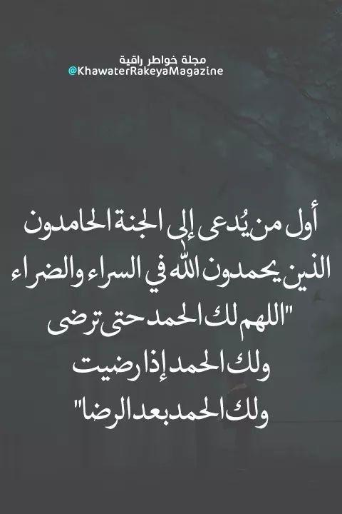 الحمد لله Arabic Calligraphy Calligraphy Arabic