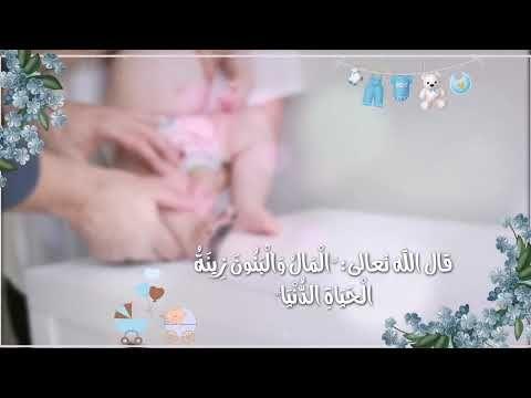 بشارة مولود بدون اسماء 2020 Youtube In 2021