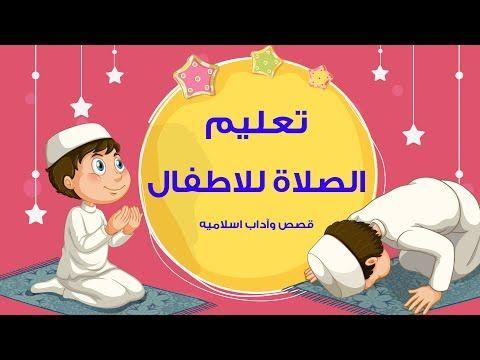 تعليم الصلاة للأطفال How To Pray For Children Youtube Muslim Kids Children Praying Arabic Kids