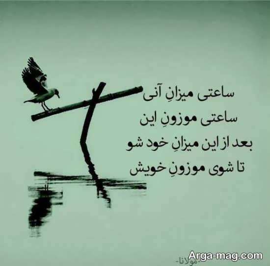 عکس نوشته های مولانا با منتخبی از بهترین اشعار مولانا برای پروفایل Persian Poem Calligraphy Farsi Poem Persian Poem