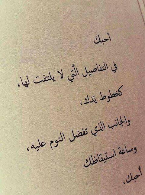 أحبك في التفاصيال التي لا ي لتفت لهاانت ياسيرين احببتك واساضال احبك Love Quotes Wallpaper Funny Arabic Quotes Queen Quotes