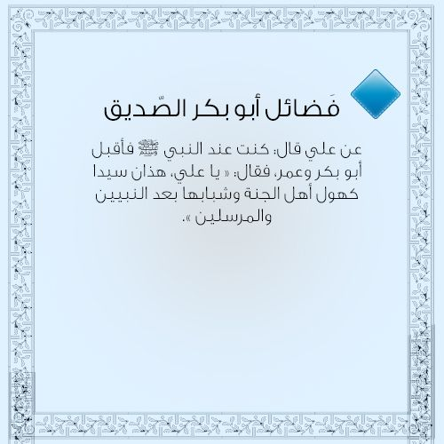 Pin By س درة المنتهى On فضائل الصحابة أبو بكر الصديق In 2020 Cards Against Humanity Cards Against Humanity