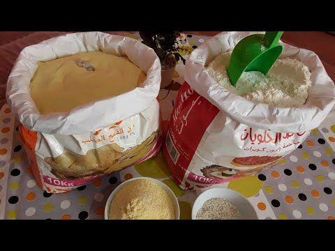 افكار وحيل دخلواا شوفو كفاااش كنحافظ على انواع الدقيق من الحشرات والرطوبة Youtube Food Ice Cream Desserts