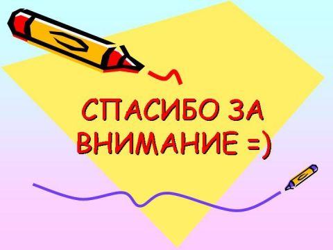 Spasibo Za Vnimanie Blagodarstvennye Otkrytki Kartinki Gif Animacii Blagodarstvennye Otkrytki Otkrytki Kartinki