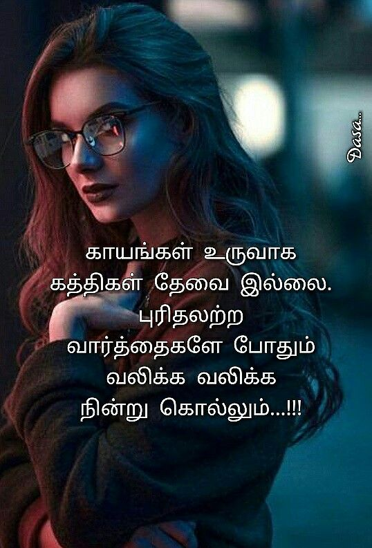 Bhuvana Quotes Deep Tamil Motivational Quotes Perspective Quotes
