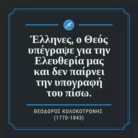 Pin By Kyriakh On Gallika Greek Quotes Greek Phrases Great Words