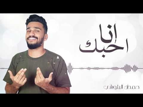حمدان البلوشي انا احبك النسخة الأصلية 2016 Youtube Youtube Videos Music Songs Youtube Videos