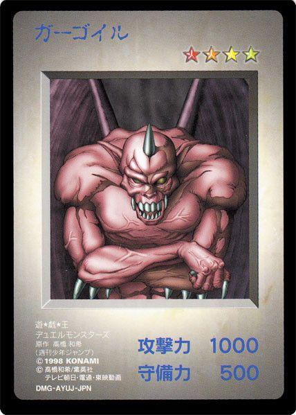 YuGiOh DM1 Ryu-Kishin