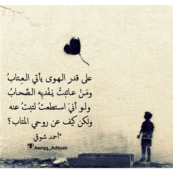 DesertRose///أجمل عتاب .. عتاب الشعراء .. فاستمتعوا : • • صَحائفُ عِندي للعِتابِ طَوَيتُها ستنشر يوما والعتاب يطولُ عتابٌ لعمري لا بنانٌ تخطُّهُ ولَيسَ يُؤدّيهِ إليكِ رَسُولُ سأسكتُ ما لم يجمع اللهُ بيننا فإن نلتقي يوماً فسوف أقولُ #العباس_بن_الأحنف  كتبتُ إليكَ بماءِ الجفونِ وقلبي بماءِ الهَوى مُشرَبُ فكفِّي تخط وقلبي يملُّ وعينايَ تمحو الذي أكتبُ فليسَ يتمُّ كتابي إليكَ لشوقي فمن ها هنا أعجبُ .#خالد_الكاتب