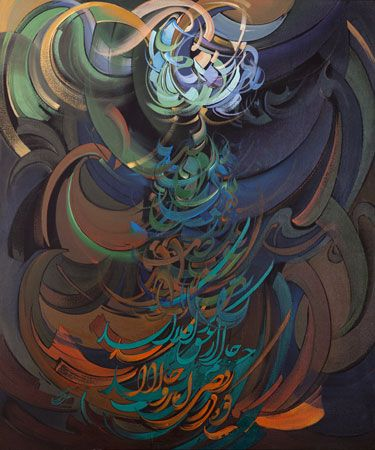 Calligraphy Painting by Khalil Koiki, Acrylic on Canvas, 100 x 120 cm, Free Shipping from Dubai to All Countries