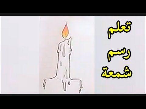 تعلم الرسم للمبتدئين رسم شمعة بالقلم الرصاص بسهولة Drawings Art Fictional Characters