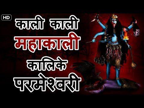 Kali Kali Mahakali Mantra Jaap [ NAVRATRI- KALRATRI MANTRA
