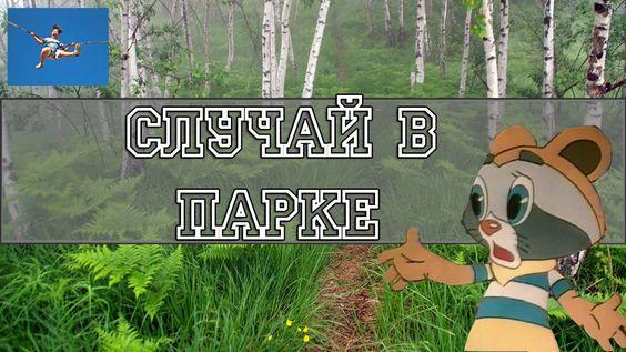 Случай в парке аттракционов. Взлети ввысь но не сделай дрись.#НовостиОтЕ...