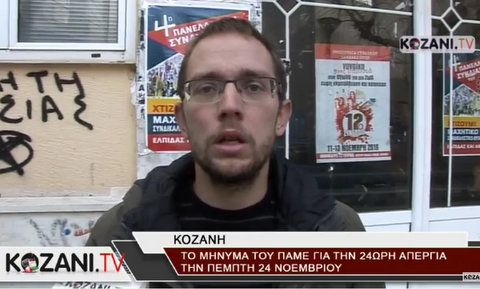 Το μήνυμα ΠΑΜΕ για την απεργία στις 24 Νοέμβρη (video)