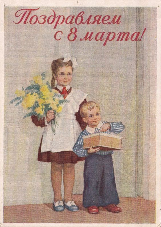 Signed. Vintage Mother's Day / International Women's Day (March 8) Postcard -- 1954, Izogiz. Condirion 9/10: