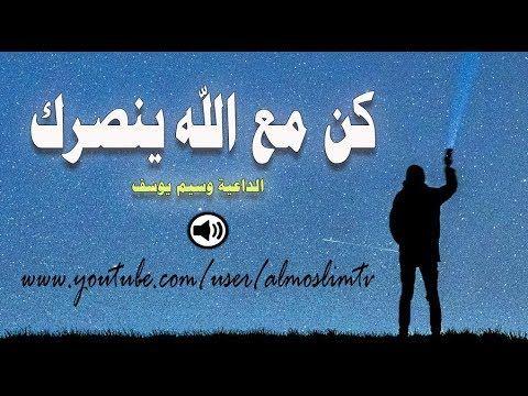 كلمات رائعة مقطع لايوصف جميل جميل كن مع الله ينصرك وسيم يوسف Youtube Movie Posters Movies Youtube