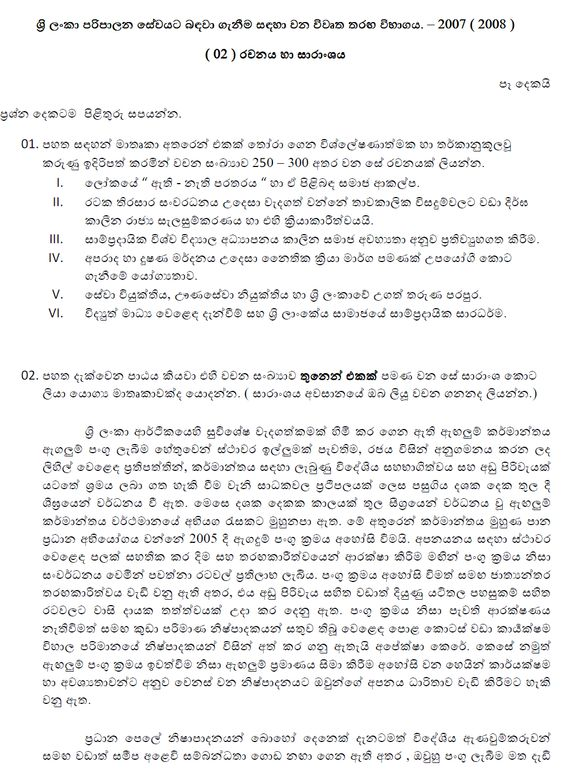SLAS Past papers 2008 Sri Lanka Higher Education Pinterest - aptitude test free