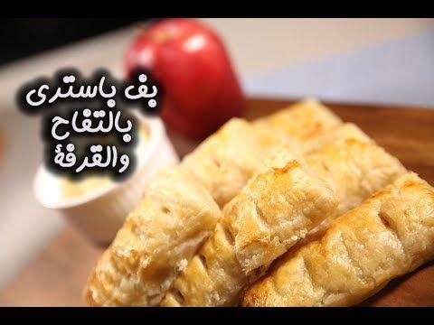 حضري فطائر التفاح بالقرفة والزبيب بعجينة البف باستري وصفة فطيرة التفاح السهلة و السريعة لحلى بعد الافطار Food Apple Cheese