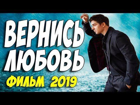 премьера 2019 самая новая вернись любовь русские