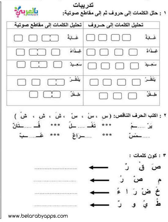 تدريبات تحليل الكلمات العربية إلى مقاطع صوتية للأطفال اوراق عمل بالعربي نتعلم Arabic Alphabet For Kids Learn Arabic Alphabet Learning Arabic