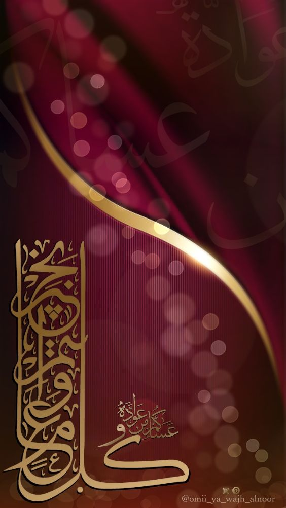 Eid Mubark Eid كل عام وانتم بخير عساكم من عواده عيدكم مبارك هنئتم بالعيد Eid Wallpaper Studio Background Images Friday Pictures