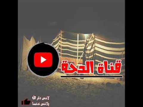 قناة Mp3 Fm طرب شيلة الدحة الدحية التراث الش Attributes