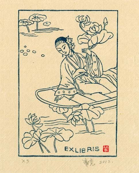 Bookplate by Xei Jin (謝競, China).