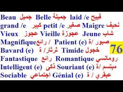 تعلم اللغة الفرنسية للأطفال و المبتدئين تطبيق اللغة الفرنسية للتكلم والتحدث بالفرنسية في Paris Youtube French Language Language Math