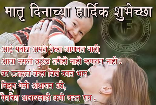 Happy Mothers Day Poems Quotes Sayings In Marathi 4 Happy Mothers Day Poem Mother Day Message Happy Mothers Day Messages