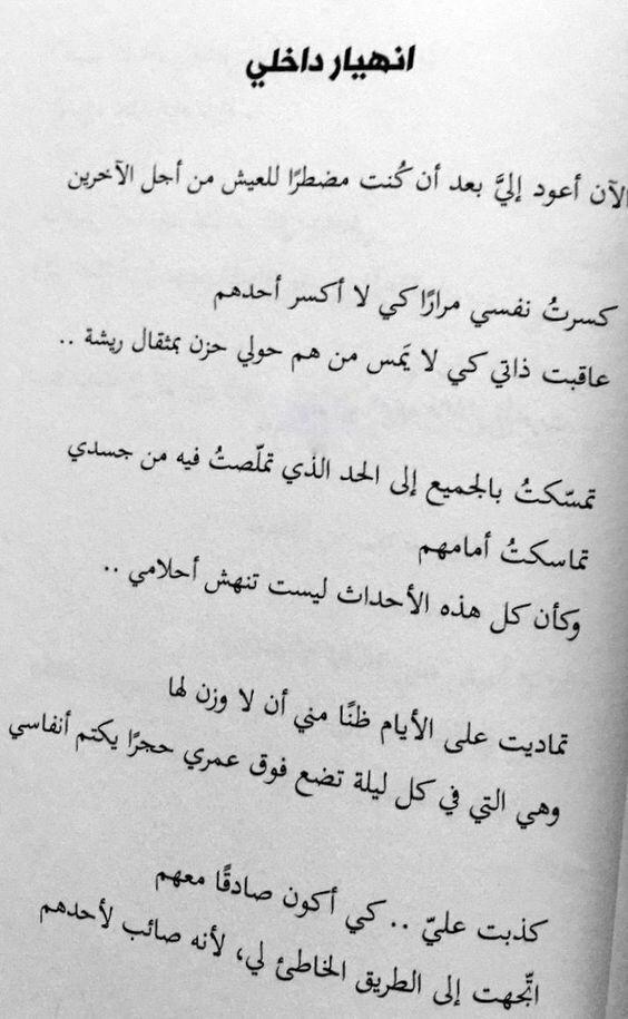 اقتباسات كتب خلفيات حكم أقوال انهيار داخلي Words Quotes Book Quotes Quran Quotes