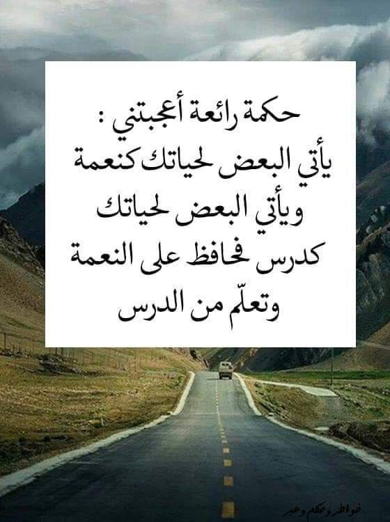 Pin By صورة و كلمة On كلمات راقت لي Quotes Islamic Information True Words Words