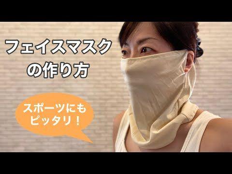 作り方 フェイス マスク