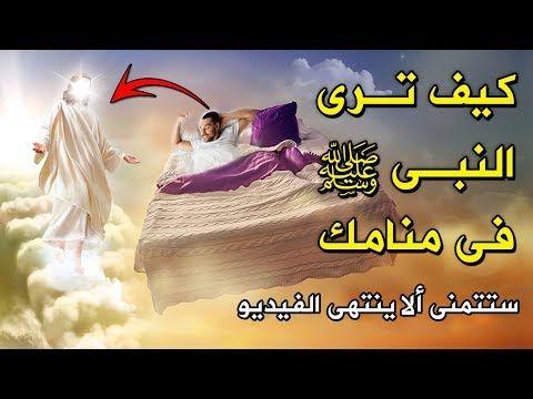 كيف ترى النبي محمد ﷺ بوجهه الحقيقي فى منامك فيديو سيغير حياتك Youtube Movie Posters Poster Movies