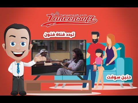 تردد قناة فنون Funoon Tv Hd علي نايل سات باخر تحديث للتردد 2020 حنين سوفت Fictional Characters Family Guy Art