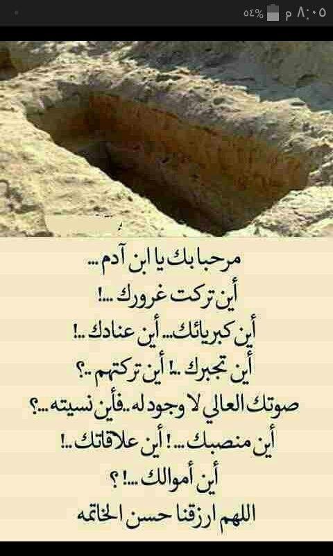 Pin By Sab Rina On Un Peu De Tout Imam Ali Quotes Ali Quotes Duaa Islam