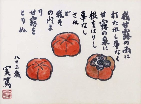 Mushanokoji Saneatsu 武者小路実篤 (1885-1976), Persimmons with Poem.