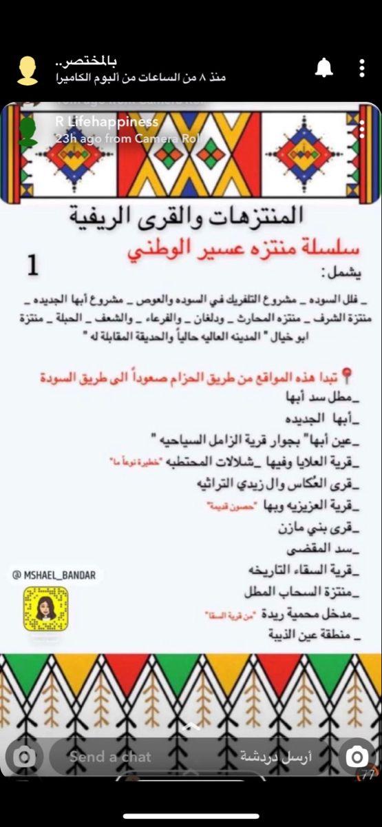 Pin By Amal Saeed On سياحه My Wedding Bandar Cards