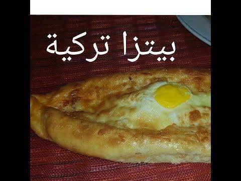 مطبخ ام وليد بيتزا على الطريقة التركية بحشو حسب رغبتك Youtube Food Breakfast Pitza